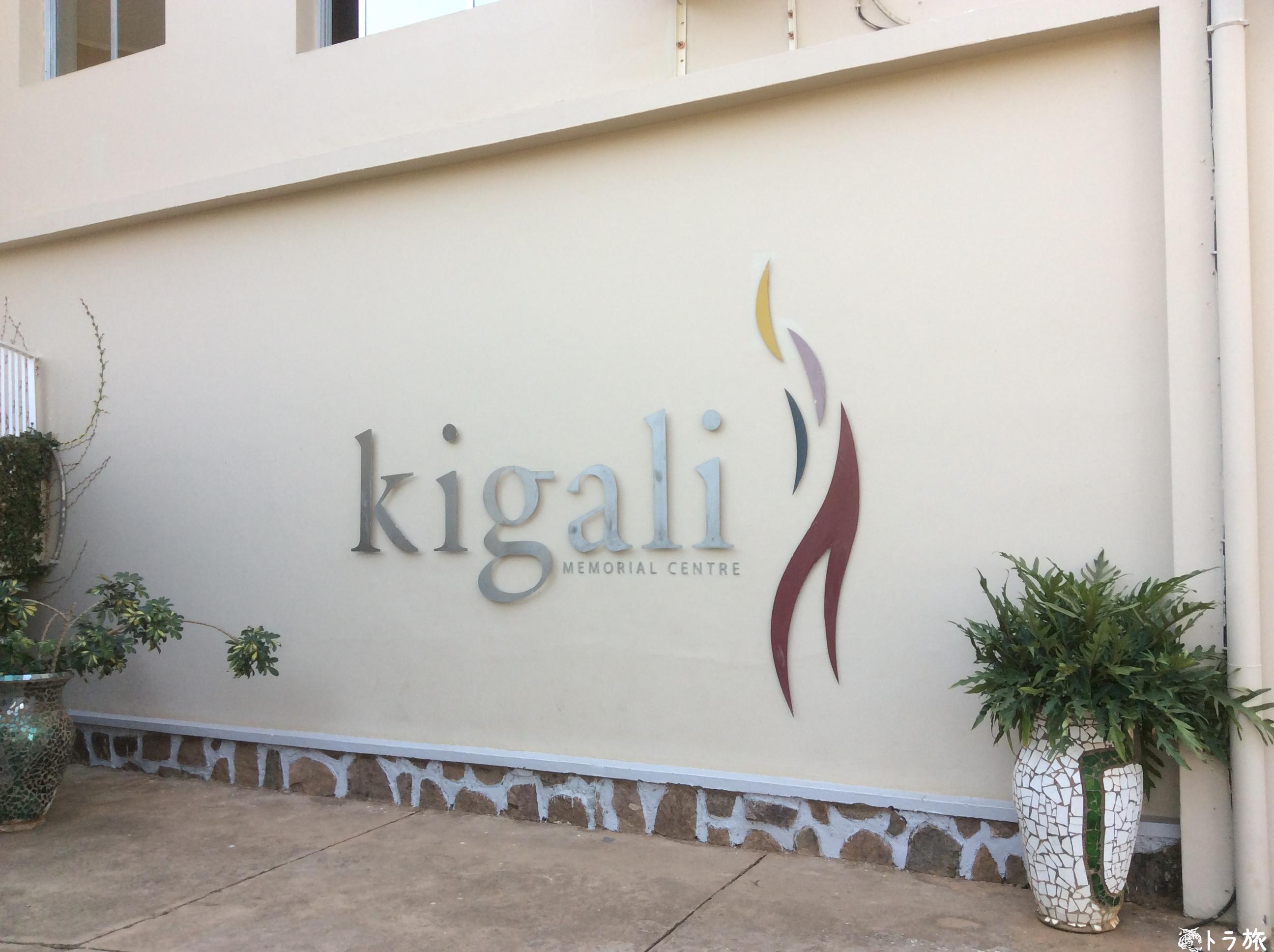 【キガリ】ルワンダ虐殺、言葉にすることができない悲惨な出来事