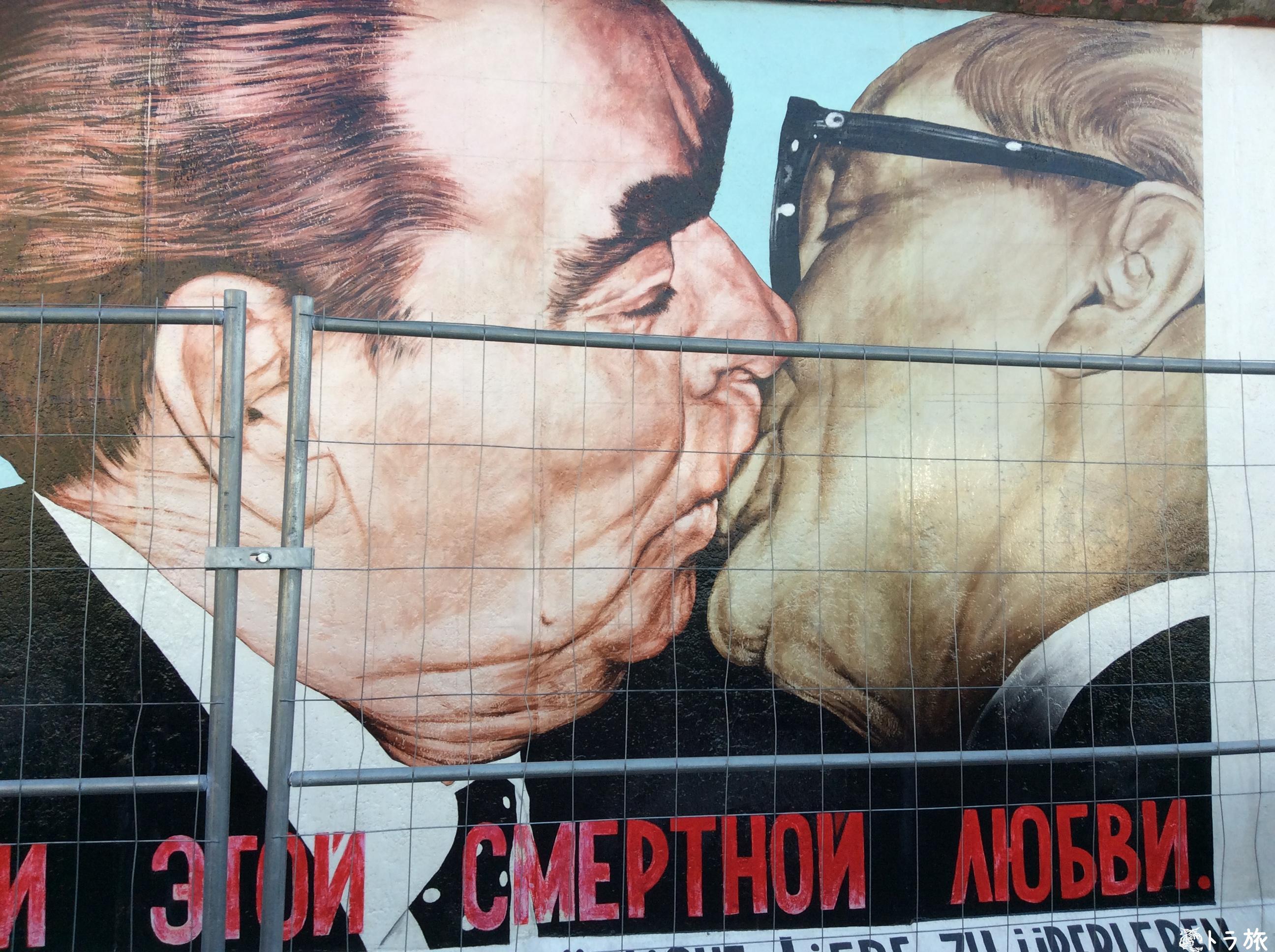 濃厚なキスシーンがベルリンの壁に書かれている!?