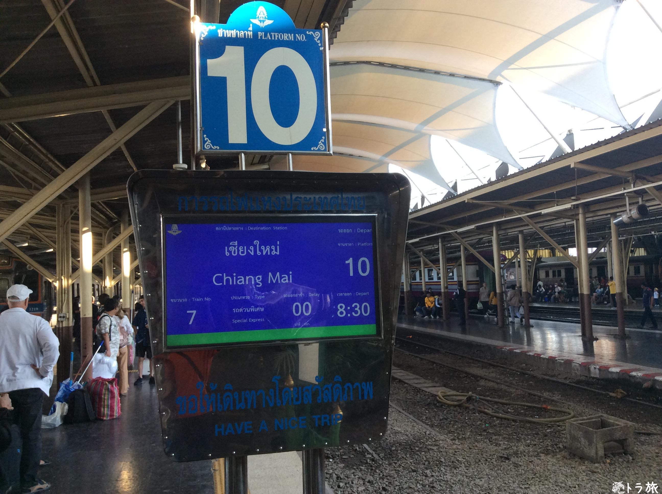 バンコクからチェンマイへ電車で行った話