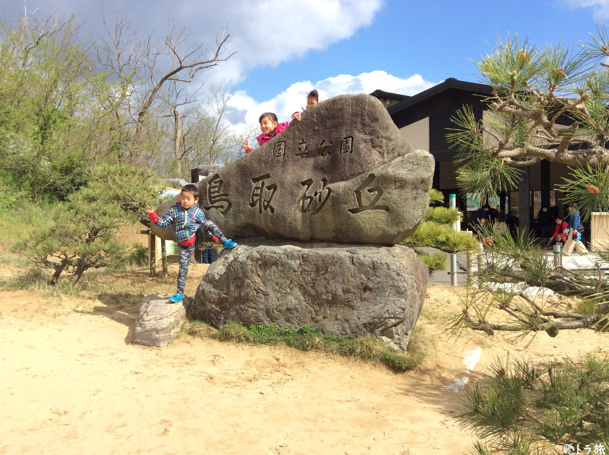 GWでも鳥取砂丘が混雑してない時間帯とは