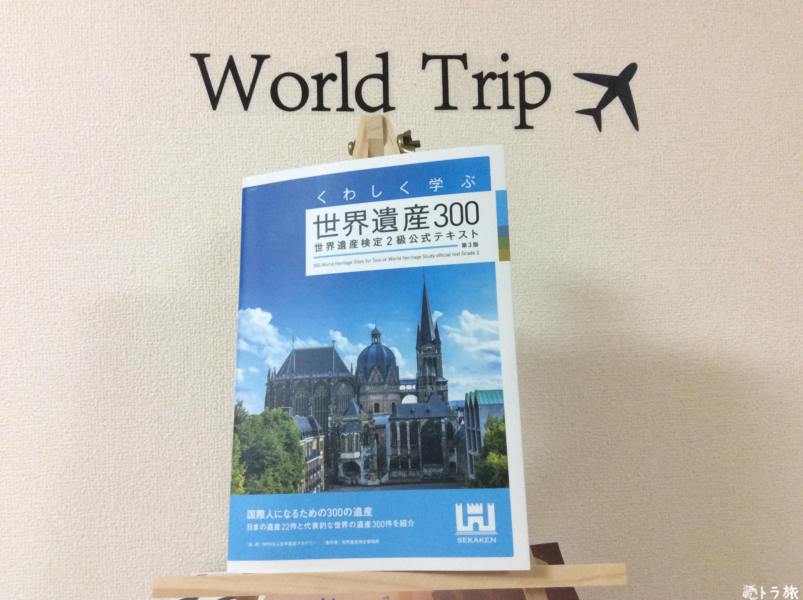 世界遺産検定2級の勉強を始めました!【チャプター1】
