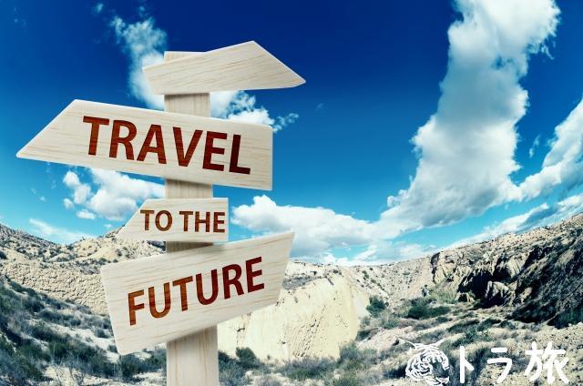 「旅行」と「旅」の違いについて